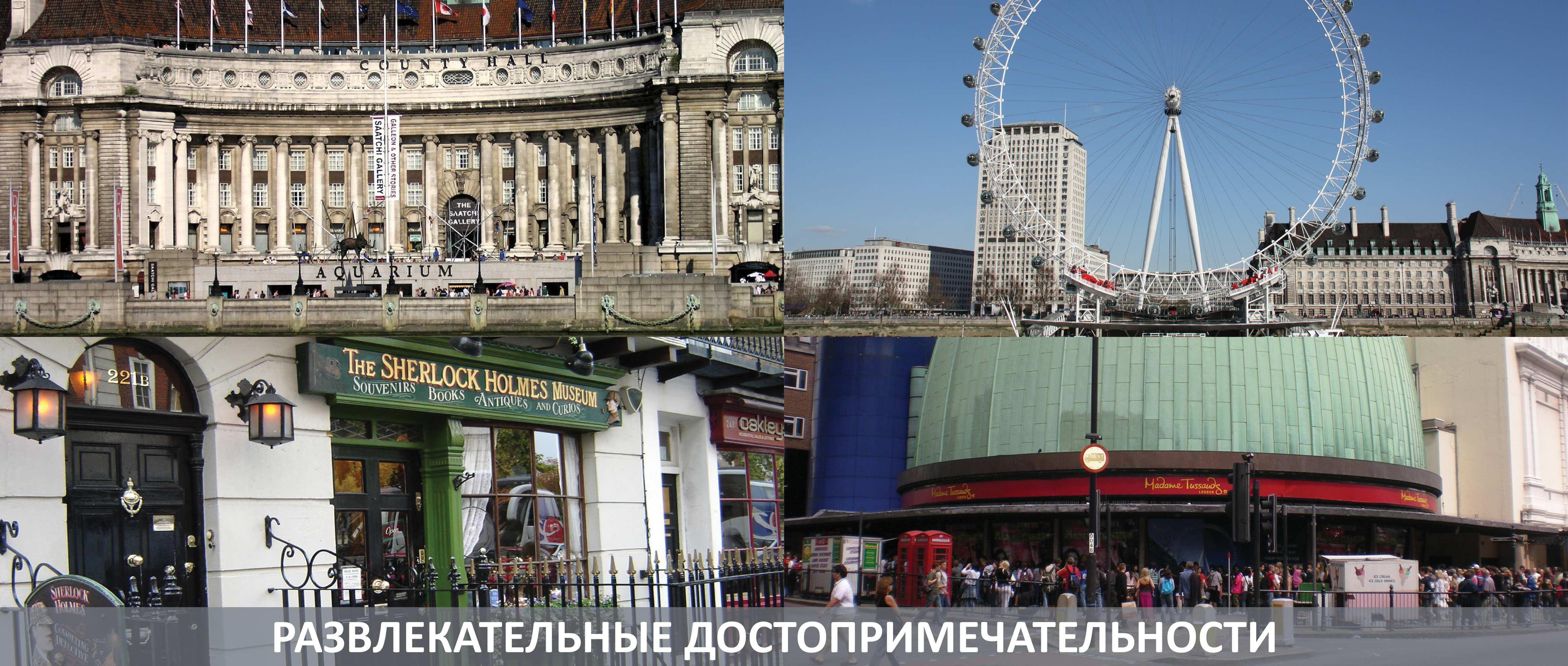 Достопримечательности Лондона : Развлекательные достопримечательности
