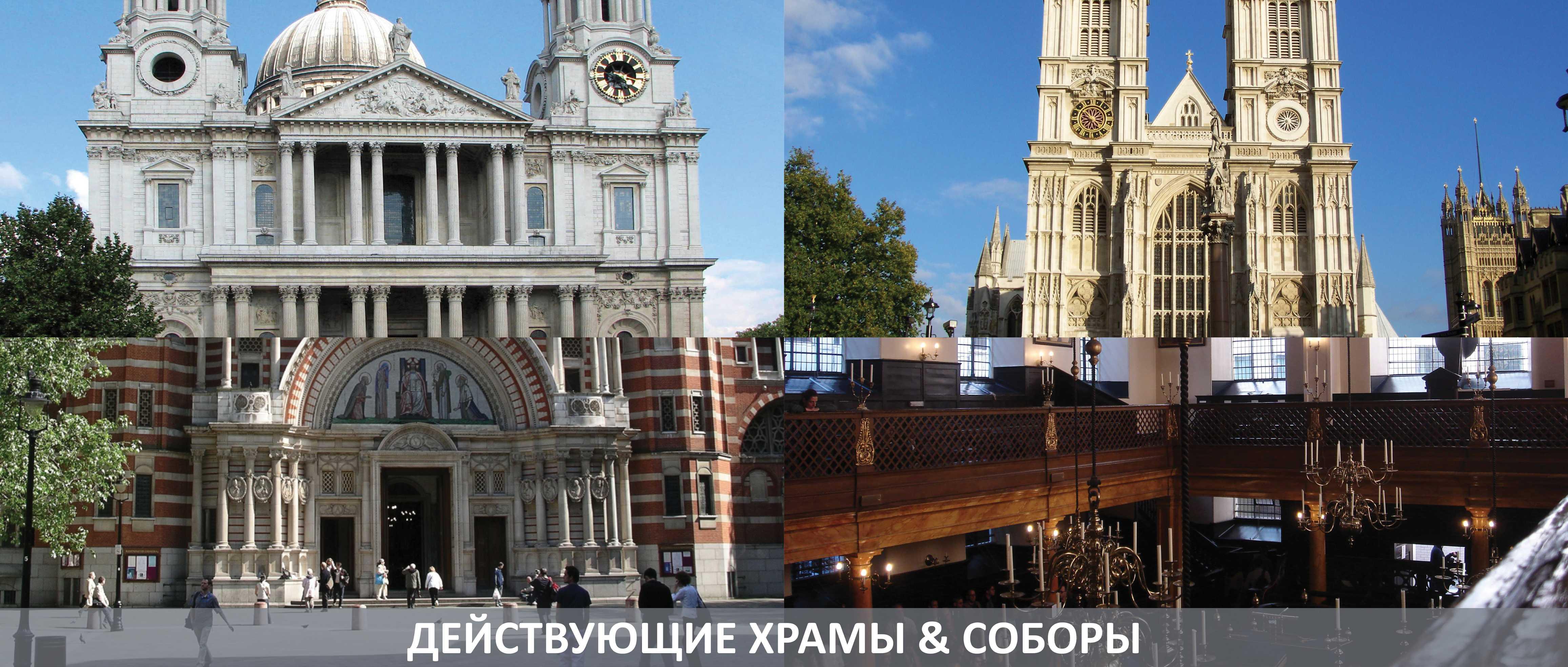 Достопримечательности Лондона : Действующие храмы