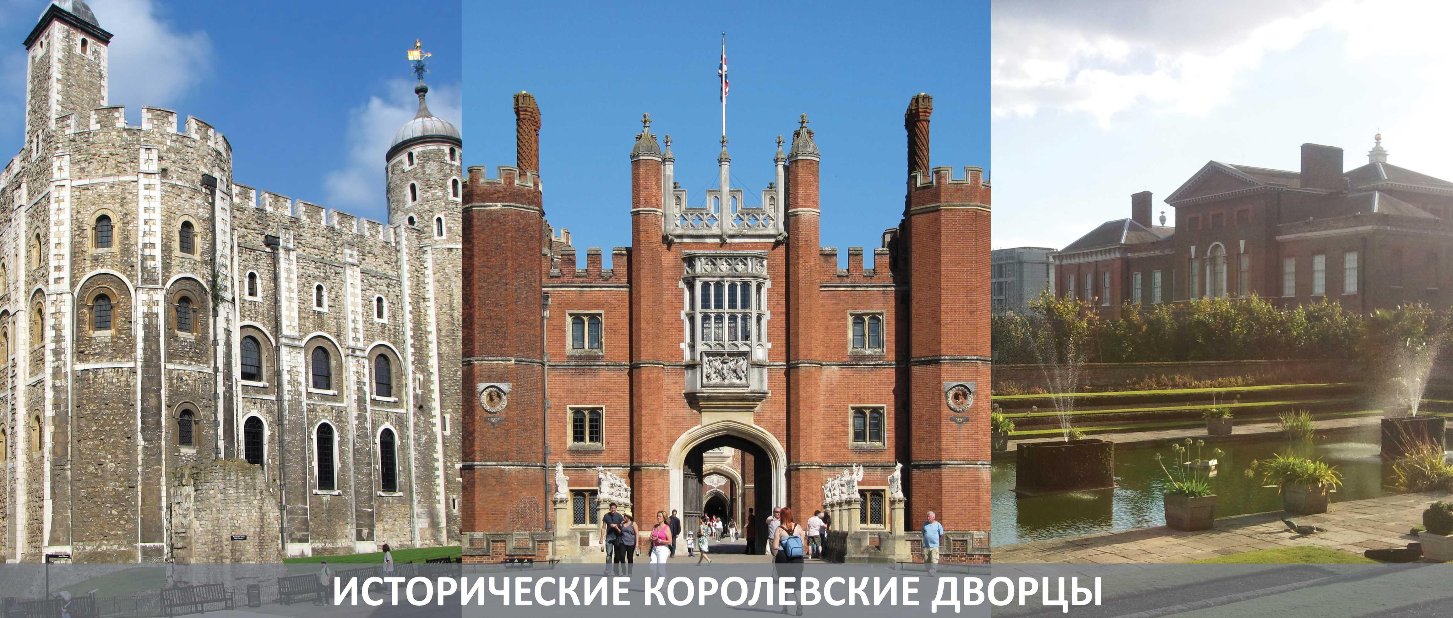 Достопримечательности Лондона : Исторические королевские дворцы