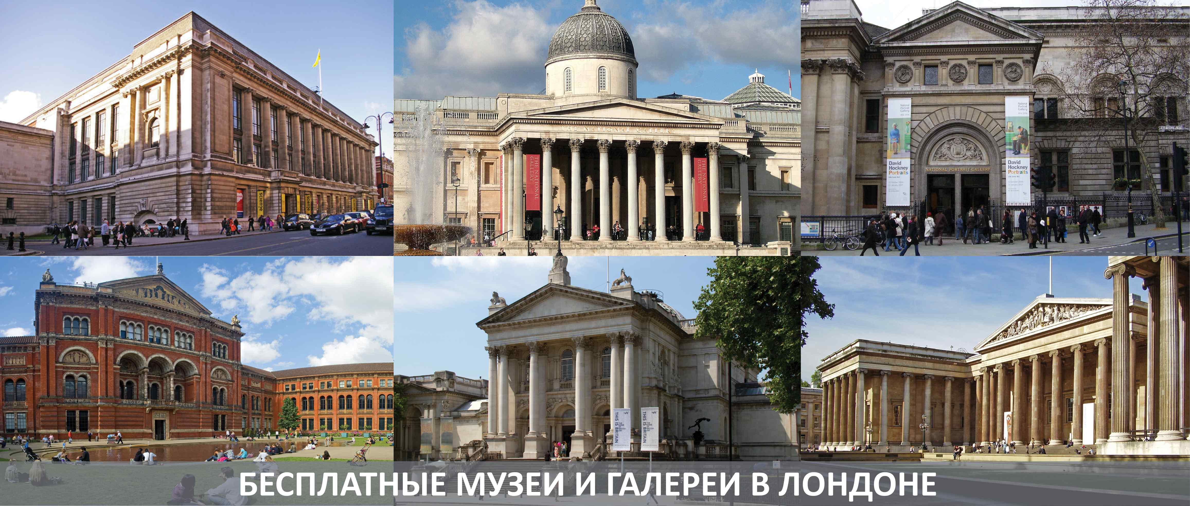 Достопримечательности Лондона : Бесплатные музеи Лондона