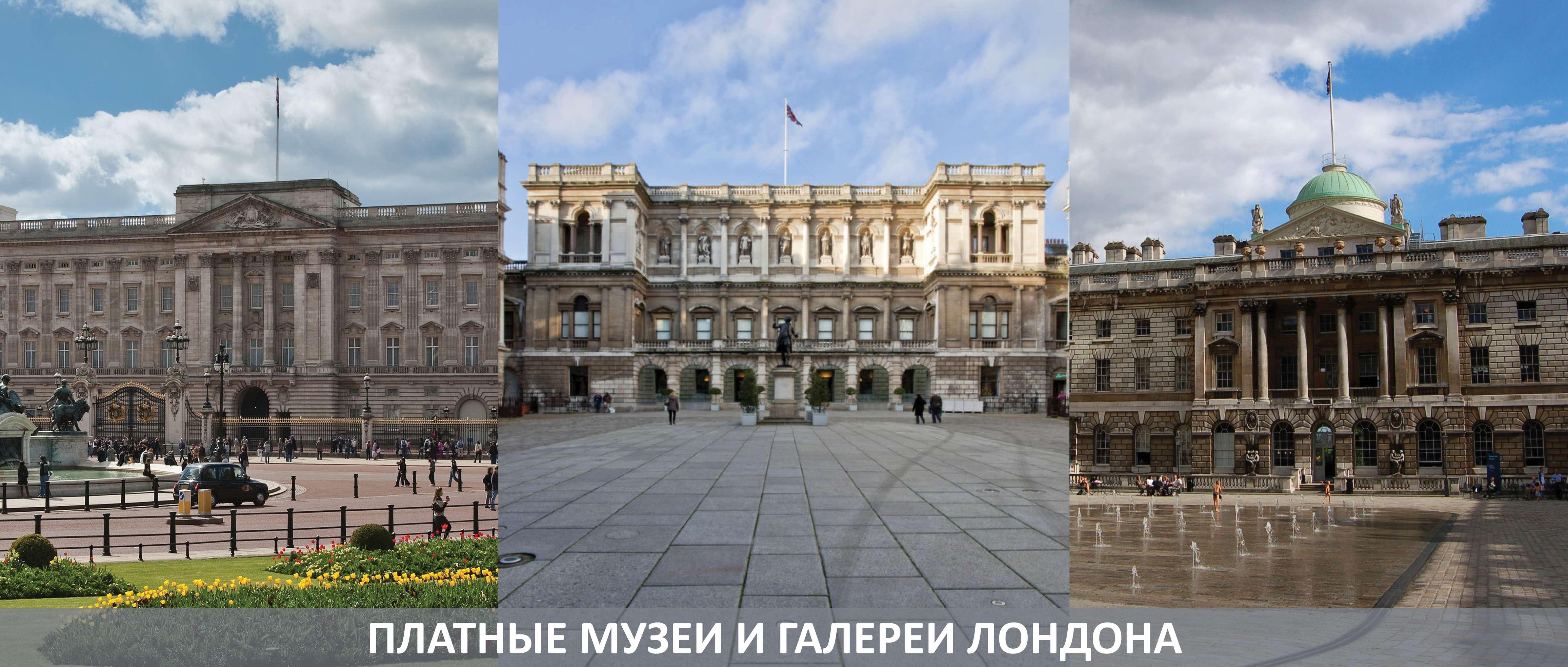 Достопримечательности Лондона : Платные музеи Лондона